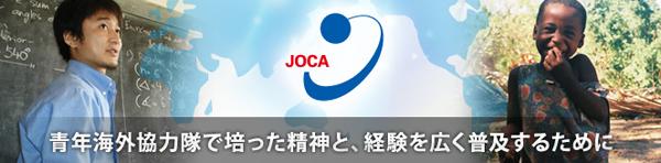 公益社団法人 青年海外協力協会(JOCA)