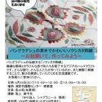 【6月19日(火)】バングラデシュの素朴でかわいいノクシカタ刺繍 ~お話聞いて、作ってみよう~