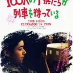 秋のドキュメンタリー映画【10月7日(日)】チリ映画「100人の子どもたちが列車を待っている」