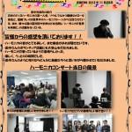 ハーモニカコンサート実施報告2012年11月25日
