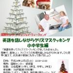 クリスマス・クッキング2