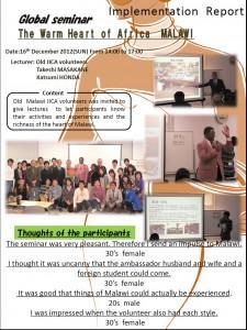 実施報告マラウイ英語