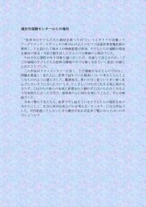 【1月27日(日)】エンジョイウィークエンド~世界を考える映画~「それでも生きる子供たちへ」