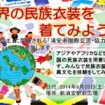 urayasu_festa2014