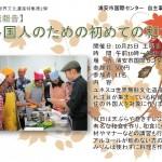 201411washoku (1)