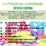 シニア英語見学会