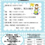 Bees English Club Preschool and Toddler