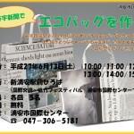 国際交流フェスティバル 英字新聞エコバッグ案
