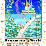 「HanamuraWorld」チラシ