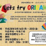 【日本語】Let's try ORIGAMI