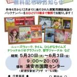 【HP・Facebook用】チラシ_無料配布