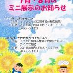 【7月・8月】センター展示情報