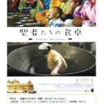 聖者たちの食卓・ポスター3