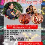 カルマンタ コンサートチラシ(浦安市国際センター)