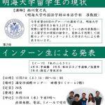 12月2日 明海大発表 チラシhp用
