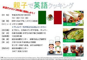 親子で英語クッキング cooking class(20180218)日本語版