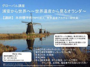 世界遺産から見るオランダ チラシhp